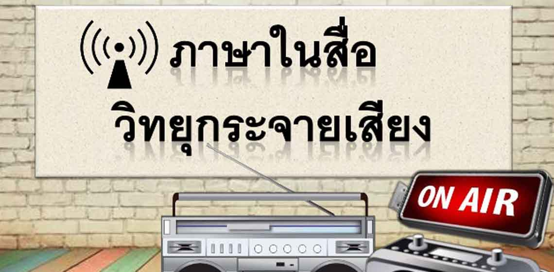 broadcast-pic