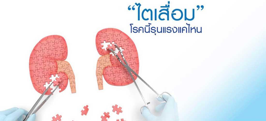 Prevention-kidney